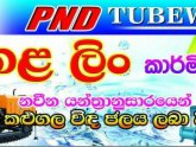 PND TUBE WELL, WELL DRILLING CONTRACTORS, NALA LIN, DEEP TUBE WELL, SHORING AND PILING SERVICES in nuwaraeliya nanuoya norton bridge padiyapelella ramboda ragala walapane watawala norton pundaluoya kandapola pattipola udapussallawa rozella laxapana labukele haggala bopattalawa srilanka