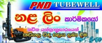 PND TUBE WELL, WELL DRILLING CONTRACTOR, DEEP TUBE WELL, NALA LIN, SHORING AND PILING SERVICES in gampaha, attanagalla, biyagama, dompe, katana, kelaniya, mahara, minuwangoda, mirigama, negombo, srilanka