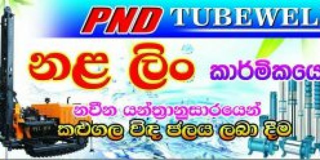 PND TUBE WELL, WELL DRILLING CONTRACTORS,NALA LIN, DEEP TUBE WELL, SHORING AND PILING SERVICE in aparekka weligama akuressa tihagoda mirissa deniyaya kamburupitiya morawaka devinuwara gandara hakmana karaputugala monaragala bibila wellawaya kataragama buttala thanamalwila madulla okkampitiya badalkumbura siyambalanduwa srilanka